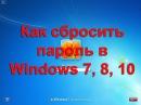 Как сбросить пароль в Windows 7 Windows 8 Windows 10