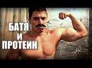 БАТЯ и протеин by Oreshek