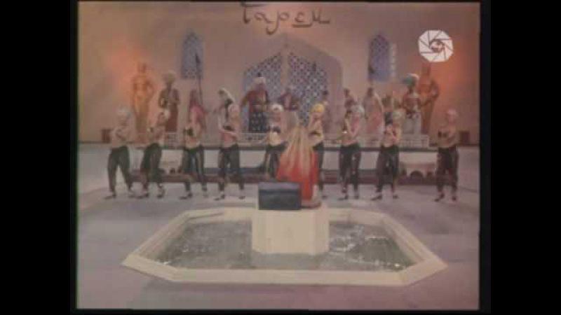 ВИА Аккорд шейк Гарем из к ф Белый рояль 1968