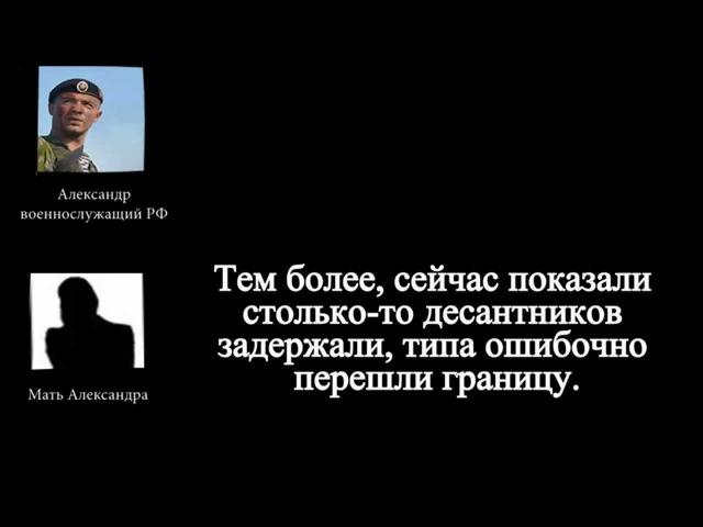 Русский морпех ноет родителям что не хочет на войну в Украину