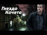 Гнездо Кочета | Премьера нового мистического детектива | Телеканал ТВ-3