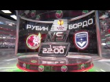Анонс матча «Рубин» - «Бордо»