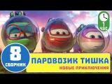 Мультфильм Паровозик Тишка - Все серии подряд ( Сборник 8  )
