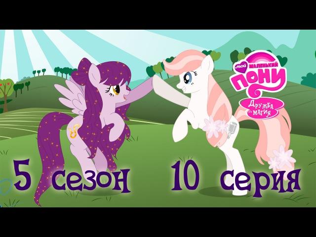 My Little Pony / Мой маленький пони 101 [5 сезон, 10 серия] (на русском озвучка/дубляж от CRYSHL)