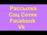 Автоматическая рассылка рекламы в контакте и facebook