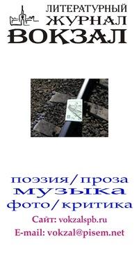 Редакция Вокзал