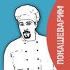 ПОКАШЕВАРИМ - Кулинария