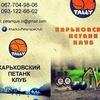 Харьков Петанк /  Petanque Kharkov