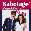 Одежда Саботаж