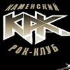 Каменскому Рок - Клубу 5 лет!!!