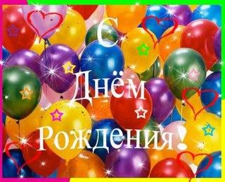 Поздравляем с Днем рождения !!! - Страница 15 2ZFmwetYmqs