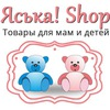 Яська! Shop Все для развития ребенка