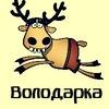 Подслушано Володарка  (Брянск)