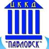 """Центр культуры, кино и досуга """"Павловск"""""""
