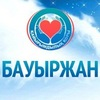 Of-Blagotvoritelny-Fond Bauyrzhan