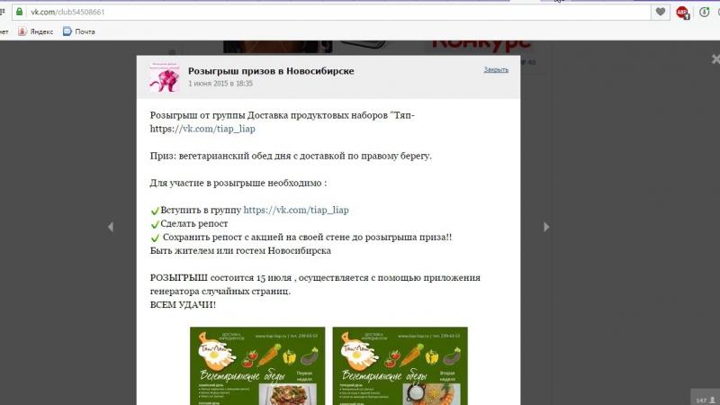 Розыгрыш от группы Доставка продуктовых наборов Тяп-vk.com/tiap_liap Приз: вегетарианский обед дня с доставкой по прав