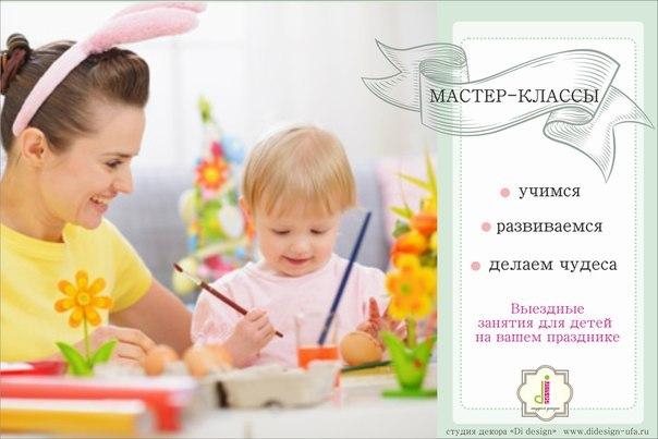 Мастер класс рукоделие с детьми