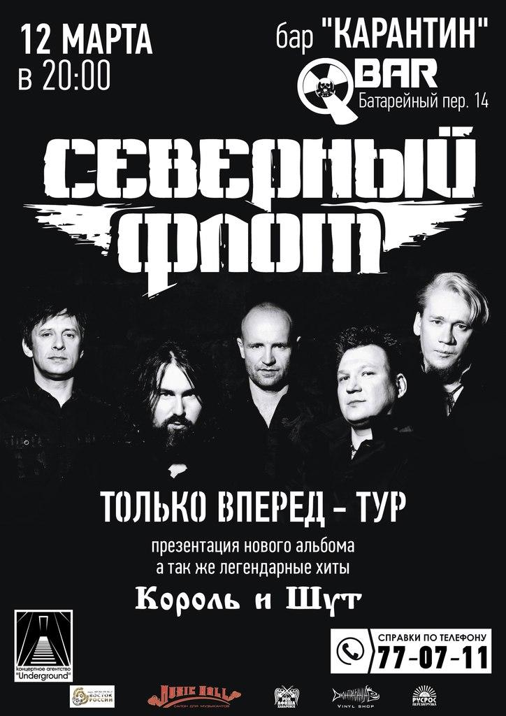 Афиша Хабаровск Северный Флот в Хабаровске!!!
