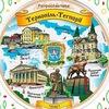 Ретроспектива Тернополя