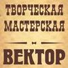 """Творческая мастерская """"ВЕКТОР"""""""