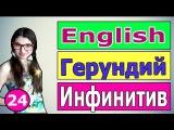 24. ГЕРУНДИЙ и ИНФИНИТИВ   Английский язык: ЕГЭ, ОГЭ