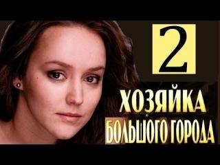 Хозяйка большого города [2 серия из 4] Мелодрама 2013. Фильм. Сериал «Хозяйка большого города»