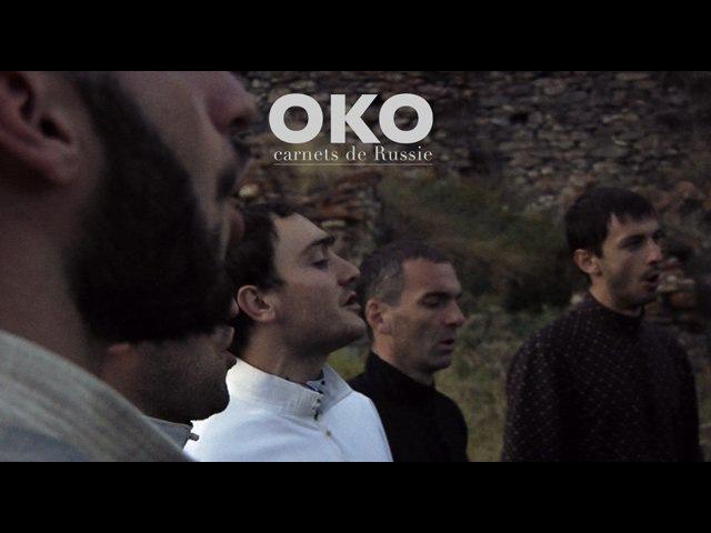 OKO • KONA (paganisme en Ossétie du Nord)