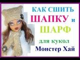 Как сшить шапку и шарф для куклы Монстряшки. Мастер-класс от Мили Ванили.