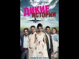 «Дикие истории» (Relatos salvajes, 2014) смотреть онлайн в хорошем качестве HD