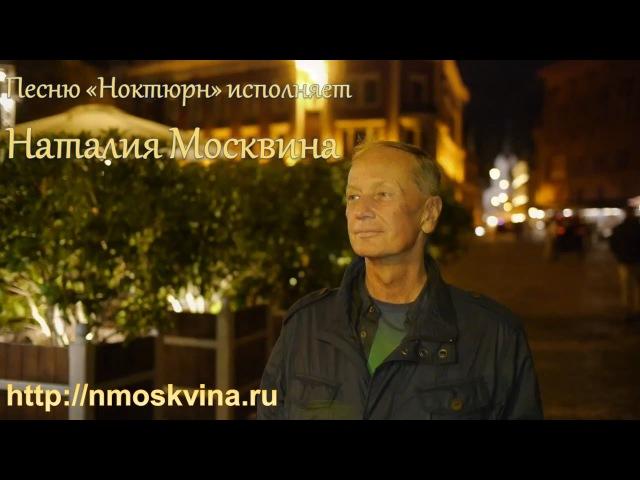 Ноктюрн Рига Задорнов Москвина