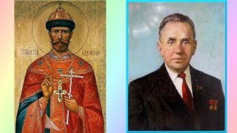 Сталин и Сын Николая II - Косыгин, председатель Совета министров СССР