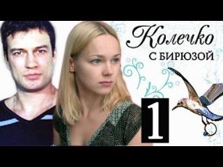 Колечко с бирюзой (1 серия) Фильм Сериал Мелодрама