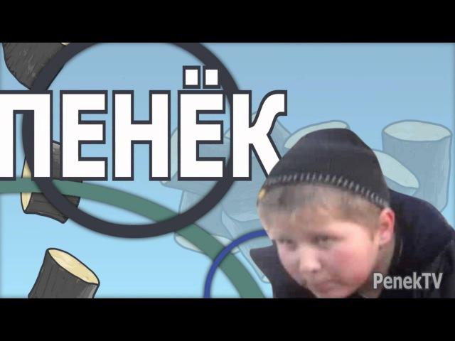 IOSYS - Pocik stole the penek
