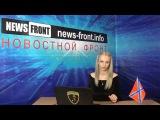 Новороссия. Сводка новостей Новороссии (События Ньюс Фронт) 30 декабря 2014 /Roundup NewsFront 30.12