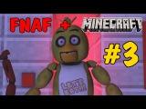 Пять Ночей с Фредди и Стивом в Майнкрафт - серия 3 | Прикольная ФНАФ и Майнкрафт анимация