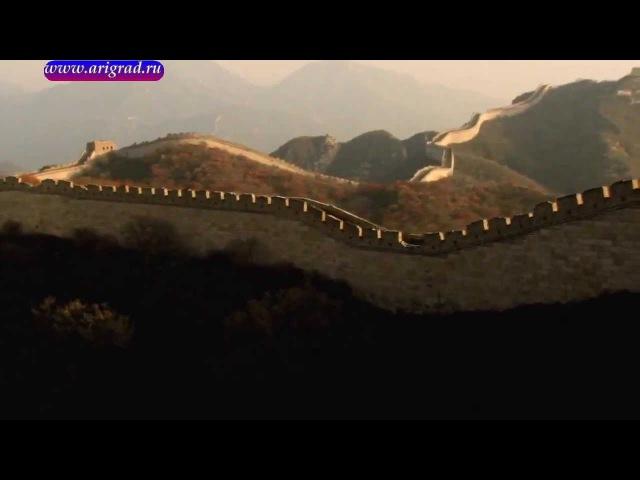 Левашов Кто построил Великую Китайскую стену