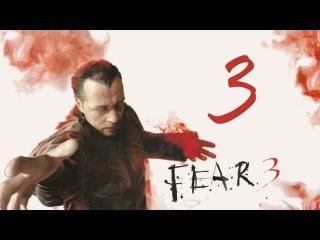 F.E.A.R. 3 - 3 [Быть духом не так уж круто] (Кооп)