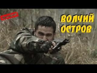Криминальный детектив 2015 ВОЛЧИЙ ОСТРОВ (Российские кинофильмы 2015) Смотреть онлайн в HD качестве