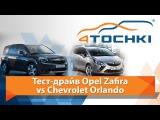 Тест-драйв Chevrolet Orlando vs Opel Zafira  - 4 точки. Шины и диски 4точки - Wheels &amp Tyres 4tochki