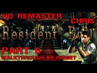Resident Evil HD Remaster (Крис) Прохождение Часть 6