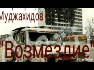 Нападение на г.Грозный