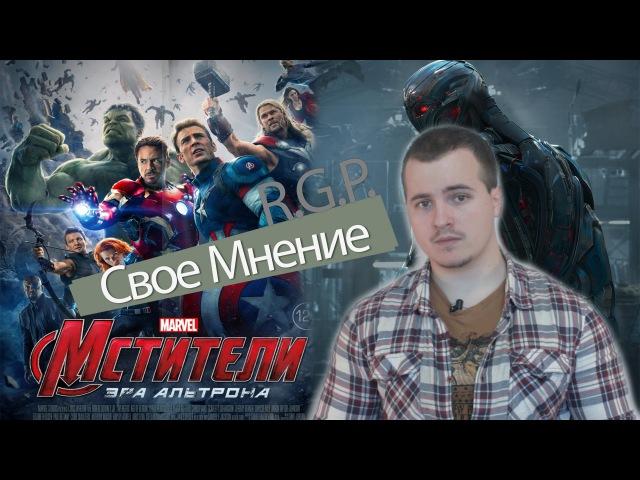 Мстители 2: Эра Альтрона ( Avengers 2: Age of Ultron) Свое мнение о фильме ( ОБЗОР )
