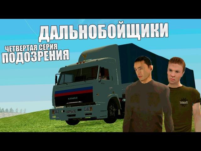 Сериал Дальнобойщики - 4 серия - Подозрения