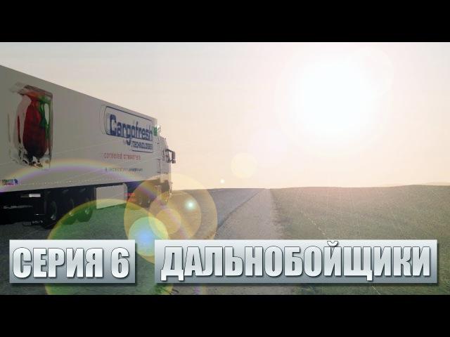 Сериал Дальнобойщики - 6 Серия - Копейка