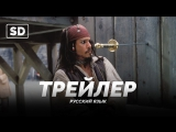Трейлер: «Пираты Карибского моря: Проклятие Черной жемчужины / Pirates of the Caribbean: The Curse of the Black Pearl» 2003