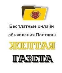 Желтая газета дать объявление полтава бесплатная доска объявлений частных лиц санкт-петербург