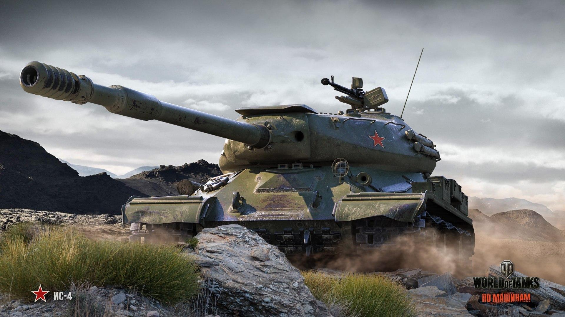 рисунок советский танк ИС-4