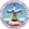 Севастопольская городская избирательная комиссия