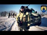 Азовский полк / AZOV