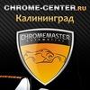 Накладки на пороги ★CHROME-CENTER.RU★Калининград